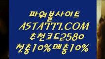 【토토 배당률계산기】실시간파워볼중계⊣✅【 ASTA777.COM  추천인 2580  】✅⊢생방송파워볼【토토 배당률계산기】