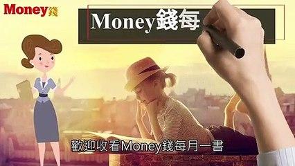 【Money錢影音書摘---金錢整理】3千位日本家庭主婦都用這招,改善家庭財務!