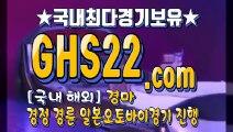 일본경마사이트 ˂̵ (GHS 22. 시오엠) ˂̵ 한국경마사이트주소