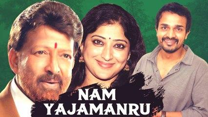 Kannada New Movie | Nam Yajamanru | Lakshmi Gopalaswami, Navya Nair |
