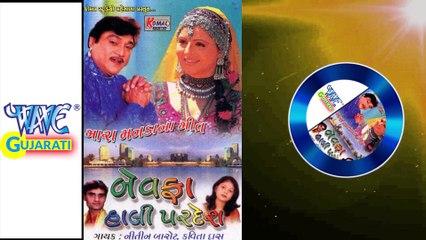 Gujarati Love Song || Nitin Barot || Pagal Thayo Tara Prem || Bewafa Hali Pardesh