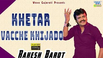 Khetar Vacche Khijado || RAKESH BAROT | Bhuli Na Bhulay Radhaldi || NEW Gujarati Song 2018