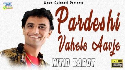 Nitin Barot || Pardeshi Vahelo Aavje || Bewafa Hali Pardesh || Best Song Ever