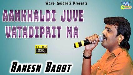 RAKESH BAROT - Aankhaldi Juve Vatadi | Bhuli Na Bhulay Radhaldi | NEW Gujarati Song 2018