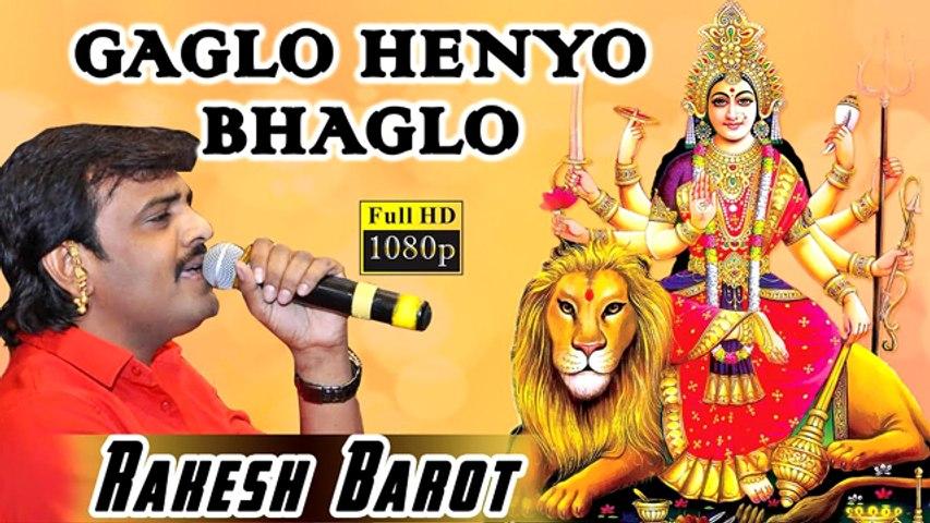 Rakesh Barot || GAGLO HENYO BHAGLO - DASAMA NO GAGLO || New Gujarati song