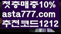 【토토】【❎첫충,매충10%❎】필리핀여행【asta777.com 추천인1212】필리핀여행✅카지노사이트✅ 바카라사이트∬온라인카지노사이트♂온라인바카라사이트✅실시간카지노사이트♂실시간바카라사이트ᖻ 라이브카지노ᖻ 라이브바카라ᖻ 【토토】【❎첫충,매충10%❎】
