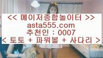실제바카라    ✅COD토토     〔  instagram.com/jasjinju 〕  COD토토   해외토토   라이브토토✅    실제바카라