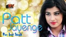 patt_jayenge_full_song_lyrical_video_pavjeet_singh_mv_records_latest_punjabi_songs
