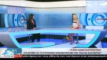 H υποψήφια ευρωβουλευτής με την ΠΛΕΥΣΗ ΕΛΕΥΘΕΡΙΑΣ, Ζ. ΚΩΝΣΤΑΝΤΟΠΟΥΛΟΥ, στο STAR Κεντρικής Ελλάδας