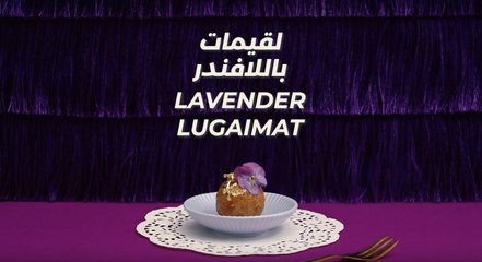 Ramadan Recipes | Lavender Logaimat