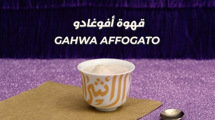 Ramadan Recipes | Gahwa Affogato