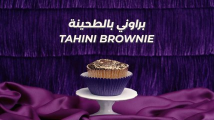 Ramadan Recipes | Tahini Brownie