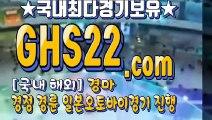 홍콩경마 ♪ (GHS22 쩜 컴)  ̯ 한국경마