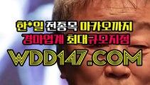 일본경륜 ⅝ WDD 1 4 7쩜CoM 소노다경마