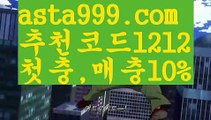 【우리카지노 사이트】[[✔첫충,매충10%✔]]야구【asta777.com 추천인1212】야구【우리카지노 사이트】[[✔첫충,매충10%✔]]