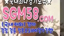 일본경마사이트 ♡ SGM 58 ♡