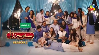 Suno Chanda Season 2 Episode 4 Promo - Hum Tv Drama
