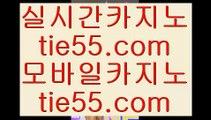 ✅랜딩카지노✅ ㅳ 슬롯머신 【【【【 557cz.com 】】】 슬롯머신 - 슬롯머신  ㅳ ✅랜딩카지노✅