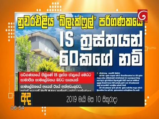 Derana Aruna 10-05-2019