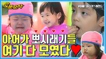 [오분순삭] 아빠어디가 : 귀여움 치사량 초과(ㅠㅠ) ♥막내특집♥ 뽀시래기들의 수영장 나들이!!