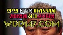 제주경마사이트 WDD147.c0m ¢가상경마