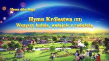 """Muzyka chrześcijańska """"Hymn Królestwa (III) Wszyscy ludzie, wołajcie z radością"""""""