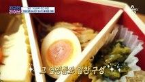유이뿅이 추천하는 일본 가성비甲 온천 여행! 기차 안에서 먹으면 더 맛있는 에키벤♥