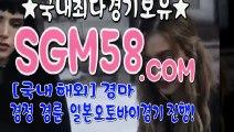 경마총판모집 ◞ (SGM 58. 시오엠) ◞