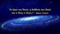 Ομιλία του Θεού «Το έργο του Θεού, η διάθεση του Θεού και ο ίδιος ο Θεός (Γ΄)» Μέρος Τέταρτο