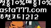 【파워볼분포도】[[✔첫충,매충10%✔]]파워볼분포도【asta777.com 추천인1212】파워볼분포도✅ 파워볼 ౯파워볼예측 ❎파워볼사다리  ౯파워볼필승법౯ 동행복권파워볼✅ 파워볼예측프로그램 ❎파워볼알고리즘 ✳파워볼대여 ౯파워볼하는법౯ 파워볼구간❇【파워볼분포도】[[✔첫충,매충10%✔]]