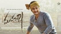 Mahesh Babu Got Emotional On Maharshi Movie Success || Filmibeat Telugu