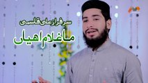 New Ramzan Naat 2019 - Maan Ghulam Ahyan - Sarfraz Ali Qasmi - New Ramzan Kalaam, Naat 1440/2019