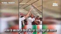कांग्रेस प्रत्याशी ने मंच पर गाया भजन, राहुल गांधी ने मोबाइल पर वीडियो बनाकर ट्वीट किया