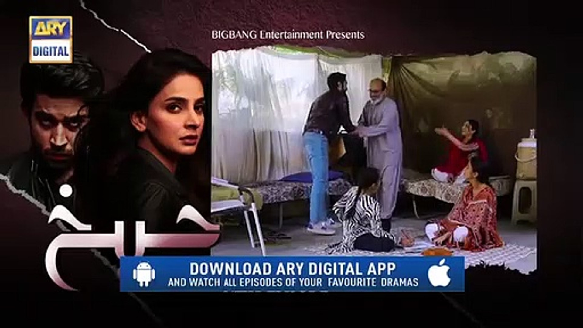 Cheekh Episode 20 Promo ARY Digital Drama - 10 May 2019