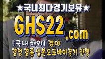 일본경마 ノ (GHS 22 . COM) ノ 국내경마