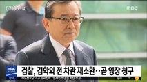 검찰, 김학의 전 차관 재소환…곧 영장 청구