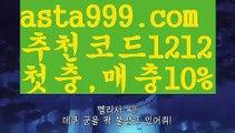 【마이다스바카라】【❎첫충,매충10%❎】♭꽁돈토토사이트【asta777.com 추천인1212】꽁돈토토사이트♭【마이다스바카라】【❎첫충,매충10%❎】