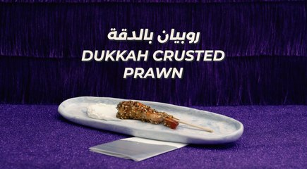 Ramadan Recipes | Dukkah Prawn