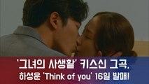 '그녀의 사생활' 키스신 그 곡...하성운의 첫 OST 'Think of you' 16일 공개된다!