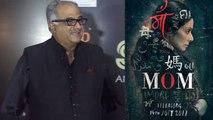 Boney Kapoor reacts on Sridevi's MOM success in China theatres | FilmiBeat
