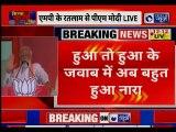PM Narendra Modi Rally in Ratlam Madhya Pradesh, slams Congress for hua to hua remark
