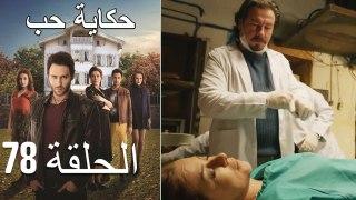 حكاية حب الحلقة 78 Hikayat Hob