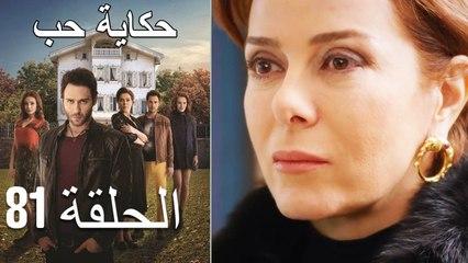 حكاية حب - الحلقة 81 - Hikayat Hob