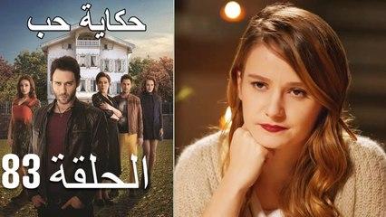 حكاية حب - الحلقة 83 - Hikayat Hob