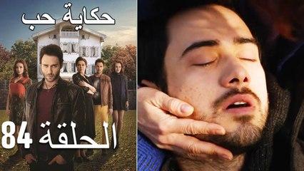 حكاية حب - الحلقة 84 - Hikayat Hob