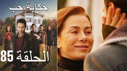 حكاية حب - الحلقة 85 - Hikayat Hob