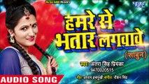 Hamre Se Bhatar Lagwawe (Sabun) - Hamre Se Bhatar Lagwawe (Sabun) - Antra Singh Priyanka