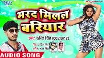 Marad Milal Bariyaar - Marad Milal Bariyaar - Runit Singh