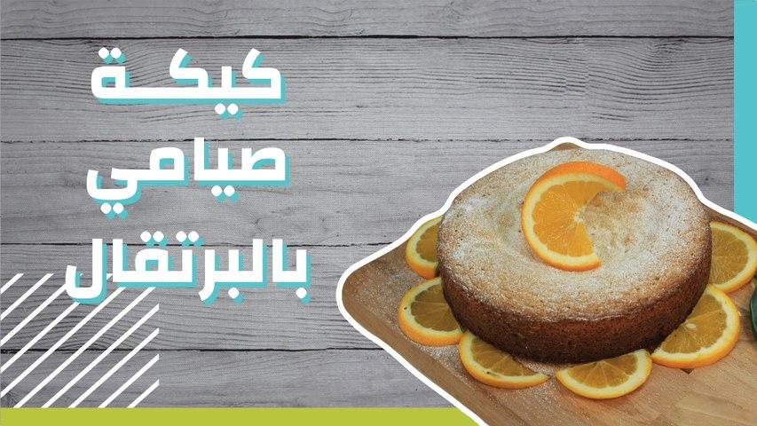 كيكة صيامي بالبرتقال