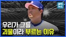 [엠빅뉴스] '아깝다 노히트노런' 류현진 시즌 5승 경기 명장면 모음